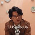 Free Download Dew Arunpong ไม่มีวันปล่อยมือ (เพลงประกอบละคร