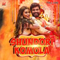Shundori Komola (From