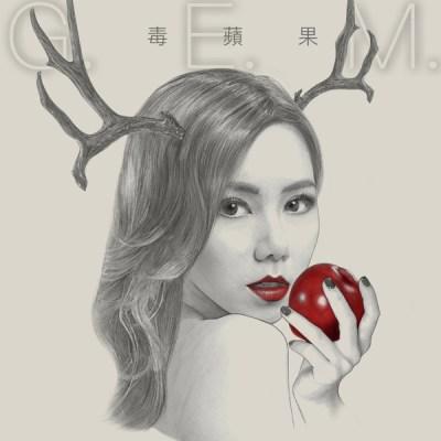 鄧紫棋 - 毒蘋果