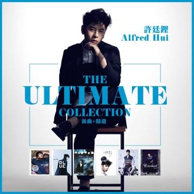 許廷鏗 - 許廷鏗 The Ultimate Collection 新曲+精選