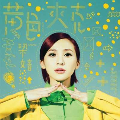 梁文音 - 黄色夹克
