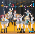 Free Download Aqours Hop Step Yippee! Mp3