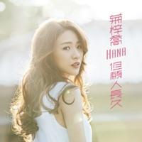但願人長久 - HANA | Mp3 Music