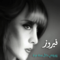 Free Download Fairouz Ghaly El Dahab Mp3