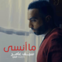 Free Download Saif Amer Ma Ansa Mp3