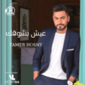 Free Download Tamer Hosny Eish Besho'ak Mp3