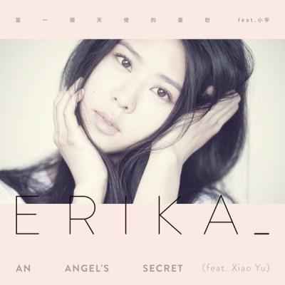 Erika - 当一个天使的忧愁 (feat. 小宇) - Single
