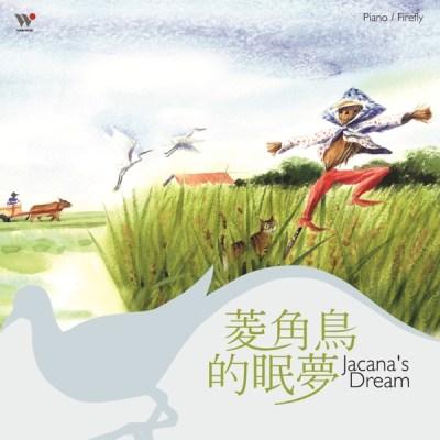 萤火虫 - 菱角鸟的眠梦