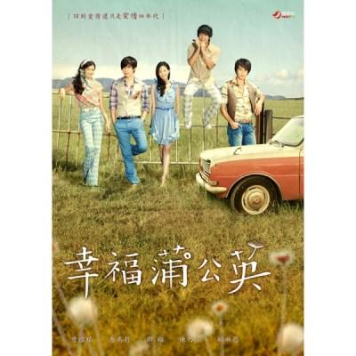 范玮琪 - 蒲公英 (壹电视『幸福蒲公英』电视剧主题曲) - 单曲