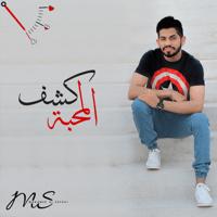 Kashf Al Mahabbah Mohamed Al Shehhi