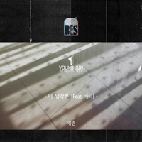 Think of You (feat. Gary) Young Jun
