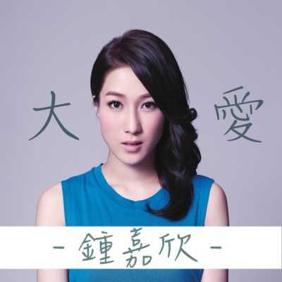 钟嘉欣 - 大爱 (TVB剧集 大药坊 片尾曲) - Single