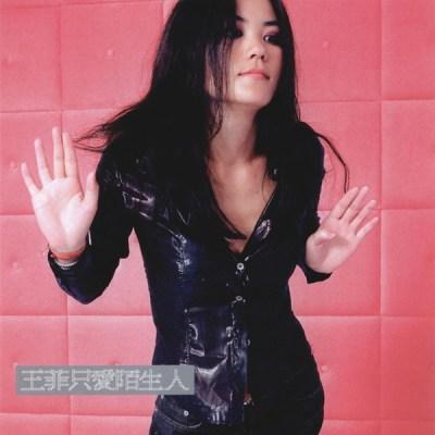 王菲 - 只爱陌生人