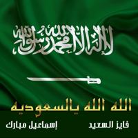 Allah Allah Yal Saudia Fayez Al Saeed & Ismail Mubarak