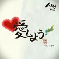 愛しよう Let's Love (Instrumental) Pole