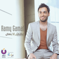 Malnash Ella Baad Ramy Gamal MP3