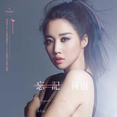 A-Lin - 忘记拥抱 (电影「234说爱你」主题曲) - Single