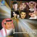 Free Download Rashed Al Fares Ya Sabaahi Mp3