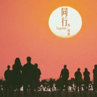 同行 Pakho Chau MP3