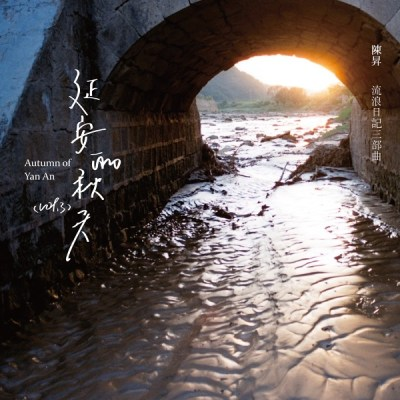 陈升 - 流浪日记三部曲: 延安的秋天