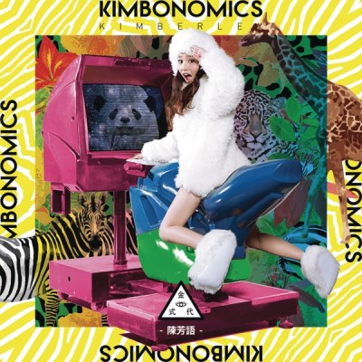 陈芳语 - Kimbonomics 金式代
