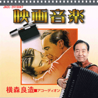 Moon River by Accordion Ryozo Yokomori MP3