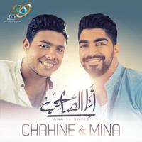 Ana El Saheb (feat. Mohamed Chahine) Mina Atta