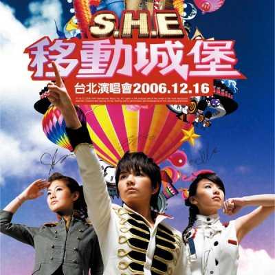 S.H.E - 2006移动城堡演唱会