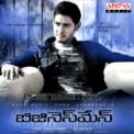 Free Download Thaman S. & Suchitra Sir Osthara Mp3