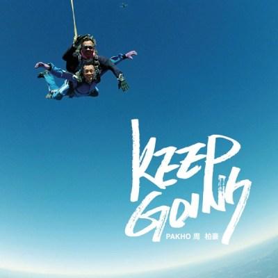 周柏豪 - Keep Going