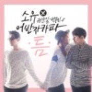 download lagu SoYou, Kwon Soonil & Park Yong In The Space Between