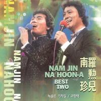 Gohyangyeok Nam Jin & Na Hoon-A