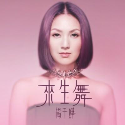 杨千嬅 - 来生舞 - Single