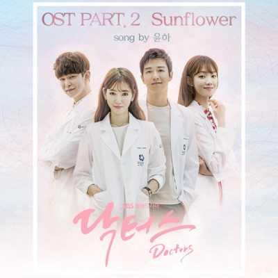 高润荷 - SBS 드라마 닥터스 (Original Television Soundtrack), Pt. 2 - Single
