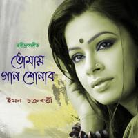 Tomay Gaan Iman Chakraborty