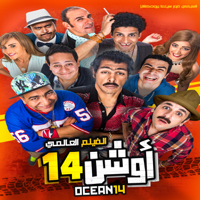 Elfakr We El Gadana - Ah Ya Zahr-1 Ahmed Sheeba MP3