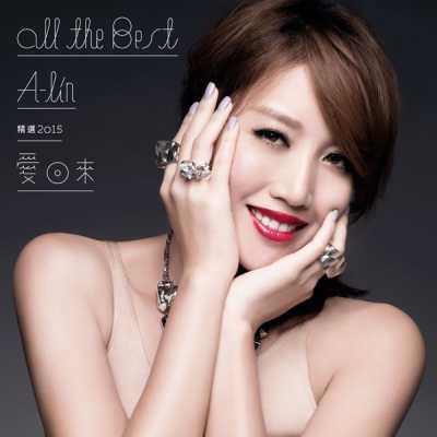 A-Lin - 爱回来 精选2015
