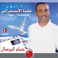 Hmem Al Mersal Alaya Lasmarani MP3
