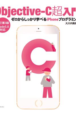 Objective-C超入門 改訂第3版〜ゼロからしっかり学べるiPhoneプログラミング〜Xcode5.0対応 - 大川内隆朗