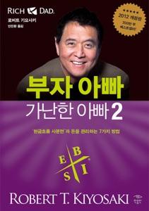 부자 아빠와 가난한 아빠 2 - Robert T. Kiyosaki pdf download