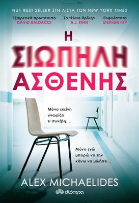 Η σιωπηλή ασθενής - Alex Michaelides pdf download