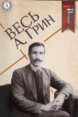 Весь А. Грин - Александр Грин