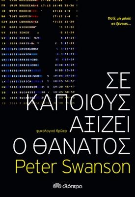 Σε κάποιους αξίζει ο θάνατος - Peter Swanson pdf download