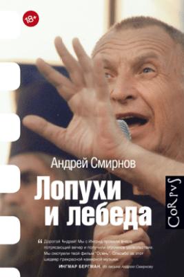 Лопухи и лебеда - Андрей Смирнов