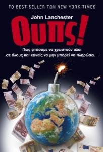 Ουπς! Πως φτάσαμε να χρωστούν όλοι σε όλους και κανείς να μην μπορεί να πληρώσει... - John Lanchester pdf download