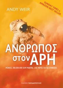 Άνθρωπος στον Άρη - Andy Weir pdf download