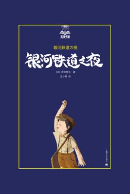 银河铁道之夜 - 宫泽贤治 & 王小燕
