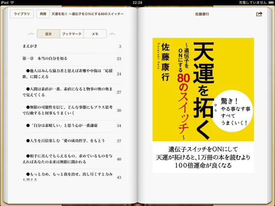 天運を拓く ~遺伝子をONにする80のスイッチ~ on Apple Books