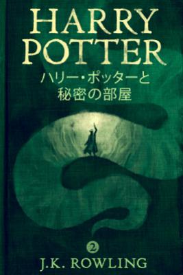 ハリー・ポッターと秘密の部屋 - Harry Potter and the Chamber of Secrets - J.K. Rowling & Yuko Matsuoka