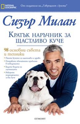 Кратък наръчник за щастливо куче - Сизър Милан & Cesar Millan pdf download